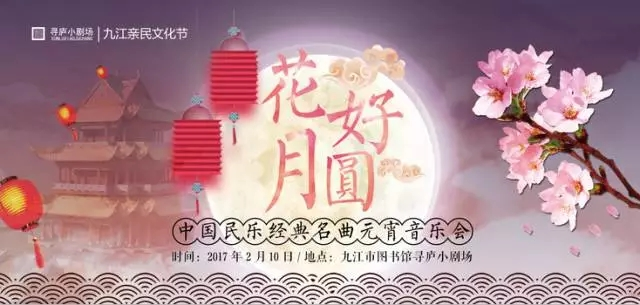 花好月圆 中国民乐经典名曲元宵音乐会