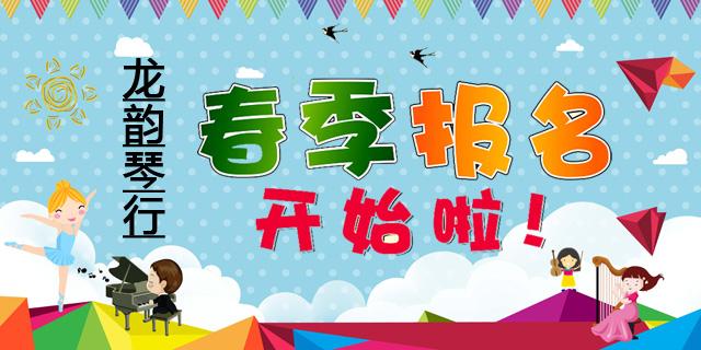 龙韵琴行春季优惠招生中!快快来加入我们吧!